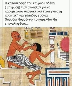 Biba Magazine, Christian, Memes, Funny, Fictional Characters, Fanfiction, Greece, Messages, Quotes