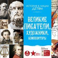 Аудиокнига Великие писатели художники композиторы Владимир Бутромеев