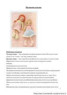 malenkie_kukolki_spitsami_1 (494x700, 145Kb)
