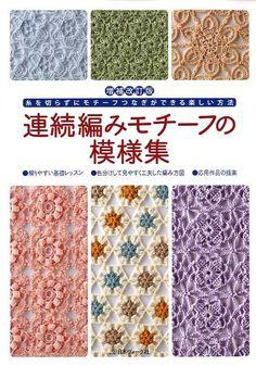 KONTINUIERLICHE CROCHET MOTIF 60 buchen  Japanisch von pomadour24, ¥2690
