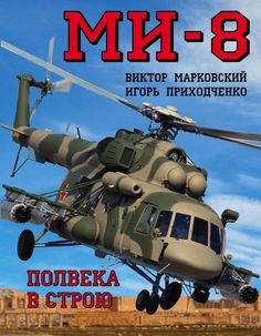 Ми-8. Полвека в строю  Авторы: Виктор Марковский, Игорь Приходченко
