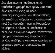Δεν ησουν λαθος... ησουν Μαθημα!31.3.16_17.5.18 Sad Love Quotes, Wise Quotes, Poetry Quotes, Qoutes, Greek Quotes, Its A Wonderful Life, Some Words, Relationship Quotes, Relationships