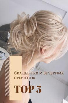 Самые популярные свадебные и вечерние прически на средние,короткие и длинные волосы. Листай карусель, жми на картинку что бы увидеть больше