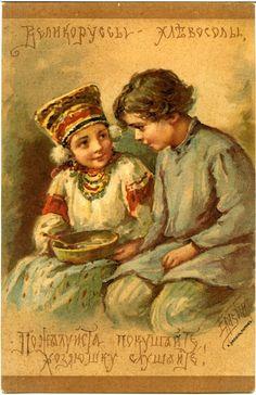 Народы России - Великоруссы хлебосолы (The peoples of Russia - of the Great-hospitable (Russian))