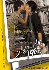 Heartbreak Library  (Korean Movie - 2008) - 그 남자의 책 198쪽
