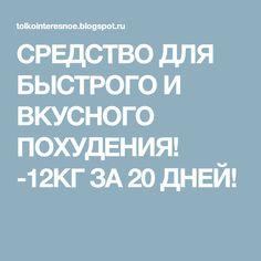 СРЕДСТВО ДЛЯ БЫСТРОГО И ВКУСНОГО ПОХУДЕНИЯ! -12КГ ЗА 20 ДНЕЙ!
