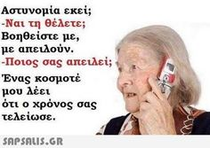 Funny Greek Quotes, Greek Memes, Funny Texts, Funny Jokes, Bring Me To Life, Funny Photos, Wise Words, Laughter, Humor