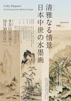 コレクション展 清雅なる情景 日本中世の水墨画