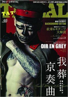 Kyo. Dir en Grey.