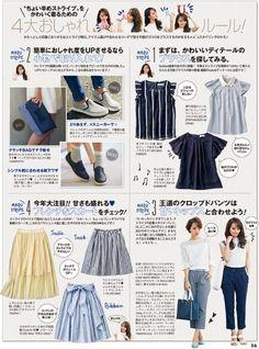 CanCam fashion ♥♥♥