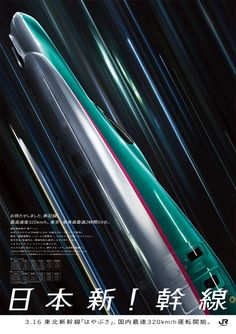 'High Velocity Train Poster' Graphic and Photo Internal ['JR'] Timetable arrangement, Japan Graphic Design, Japan Design, Japan Advertising, Advertising Design, Train Posters, Railway Posters, Gfx Design, Poster Ads, Visual Communication