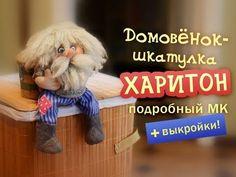 Чулочная кукла коробочка для чая ❀ - YouTube