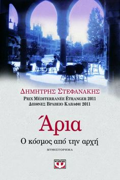 '' ARIA '' Another very good book from DIMITRIS STEFANAKIS about a great love in the historical background before the second world war and until it's end.I am impressed from his quotes ! Literature Books, Music Film, Mystery Books, Great Love, Good Books, Shit Happens, Quotes, Blog, Ant