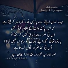 Soul Love Quotes, Good Life Quotes, Wisdom Quotes, Urdu Quotes, Quotations, Qoutes, Quran Quotes Inspirational, Islamic Love Quotes, Muslim Quotes