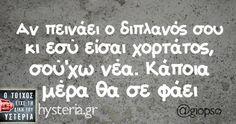 Αν πεινάει ο διπλανός σου κι εσύ είσαι χορτάτος, σού'χω νέα. Κάποια μέρα θα σε φάει - Ο τοίχος είχε τη δική του υστερία – Caption: @giopso Κι άλλο κι άλλο: Ξεμένουμε Ελλάδα Κάποτε λέγαμε σε ποια… Η φράση «αυτός τά'χει 400″ Μακάρι να πάει ο Τσίπρας τον βασικό στα 751 ευρώ για να πάρουμε το iPhone6 και...