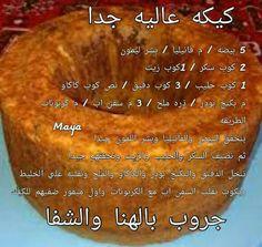 كيكه عاليه Sweets Recipes, Cake Recipes, Cooking Recipes, New Recipes, Bacon Wrapped Potatoes, Finger Food Desserts, Arabian Food, Arabic Dessert, Sweet Cookies