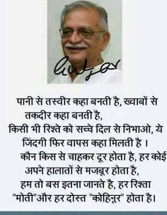 Best of Hindi Thoughts - Community - Google+