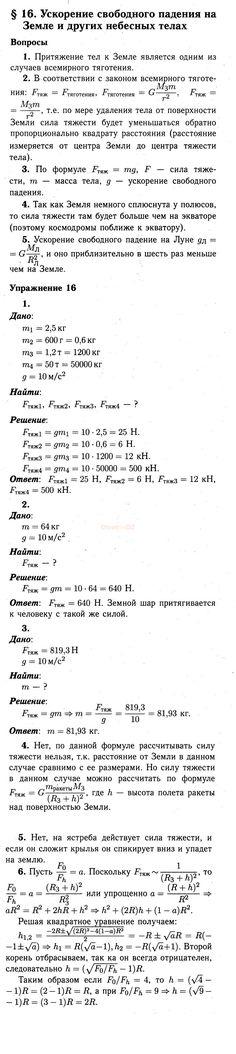 ГДЗ параграфа §16