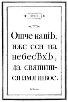 Bodoni's Cyrillic Roman, Manuale tipografico, 1818.