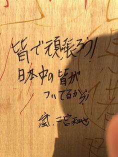 Ninomiya Kazunari, Handwriting, Calligraphy, Hand Lettering, Hand Drawn Type, Penmanship, Hand Drawn Typography, Hand Type