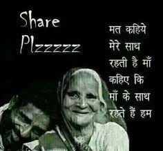 Shayari Hi Shayari: Mom quotes in hindi