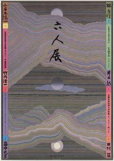 Kiyoshi Awazu. Art Today in Kyoto. 1983