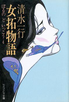 Feh Yes Vintage Manga Kamimura Kazuo Japan Illustration, Japanese Graphic Design, Japanese Art, Alphonse Mucha, Arte Lowbrow, Character Art, Character Design, Drawn Art, Manga Covers