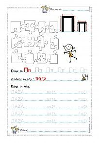 Γράφω και ζωγραφίζω το παζλ - Φύλλο εργασίας Learn Greek, Greek Language, Worksheets, Alphabet, Printables, Teaching, Education, School, Kids