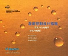 Chinese -- Humidity Control Design Guide for Commercial and Institutional Buildings (Chinese Edition) by ASHRAE. $82.00. Publisher: ASHRAE (April 30, 2012). 324 pages. Publication: April 30, 2012