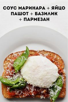 Marinara Sauce + Poached Egg + Parmesan + Basil 21 Ideas For Energy-Boosting Breakfast Toasts Clean Eating Snacks, Healthy Snacks, Healthy Eating, Healthy Recipes, Breakfast Toast, Breakfast Recipes, Power Breakfast, Savory Breakfast, Morning Breakfast