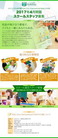 Kids Duo International おおたかの森(運営元:株式会社アクシア/新昭和グループ)/スクールスタッフ(保育・運動インストラクター・バイリンガルスタッフ)の求人PR - 転職ならDODA(デューダ)