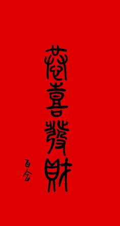 Chinese New Year Wishes, Chinese New Year 2020, Calligraphy Words, How To Write Calligraphy, Chinese Typography, Chinese Calligraphy, Chinese Words, Chinese Art, Buddhist Symbols
