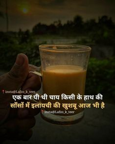 I Miss You Quotes, Love Quotes In Hindi, Good Life Quotes, Good Morning Quotes, Tea Lover Quotes, Chai Quotes, Eyes Quotes Soul, Eye Quotes, Alpha Male Quotes