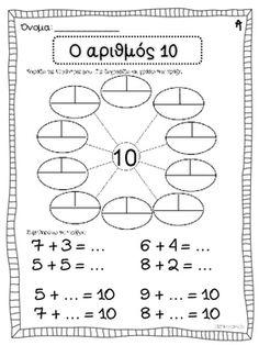 Α' τάξη - Τα ζευγαράκια του 10! by From Kseni's class | TpT Math Facts, Arithmetic, Math For Kids, Grade 1, Elementary Schools, Parenting, Teacher, Education, Children