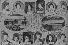 室蘭 幕西遊廓 前篇 : 花街ぞめき  Kagaizomeki
