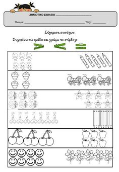 Φύλλο εργασίας για σύγκριση ποσοτήτων