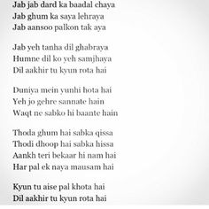 Beautiful poem by Javed AKHTAR in movie Zindagi Na Milegi Dobara Shyari Quotes, Hurt Quotes, People Quotes, Mood Quotes, Poetry Quotes, Life Quotes, Qoutes, Lyric Quotes, Lyrics