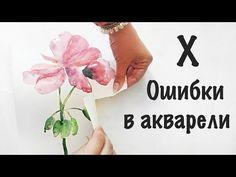 Как нарисовать цветок РОЗА!  АКВАРЕЛЬ! Уроки для начинающих. Живопись акварелью на бумаге просто - YouTube