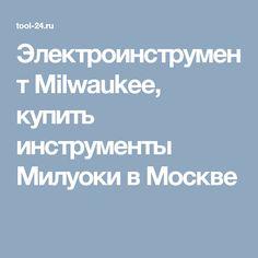 Электроинструмент Milwaukee, купить инструменты Милуоки в Москве