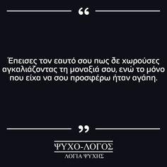 Μονάχα αγάπη... #psuxo_logos #ψυχο_λόγος #greekquoteoftheday #ερωτας #ποίηση #greek_quotes #greekquotes #ελληνικαστιχακια #ellinika #greekstatus #αγαπη #στιχακια #στιχάκια #greekposts #stixakia #greekblogger #greekpost #greekquote #greekquotes Greek Quotes, True Stories, Love Quotes, Motivation, Sayings, Inspiration, Inspire, Instagram, Simple Love Quotes