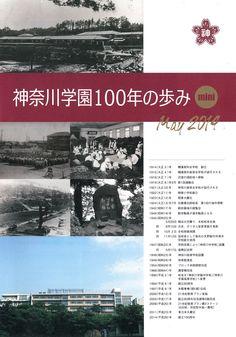 神奈川学園、成城学園などの中学入試過去問が発売 H27年度用 | カナガク