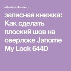 записная книжка: Как сделать плоский шов на оверлоке Janome My Lock 644D