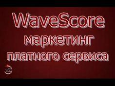 WaveScore маркетинг платного сервиса