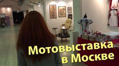 Мотозима, мотовесна 2017, Мотомир Вячеслава Шеянова, мотоциклы BMW, встр...