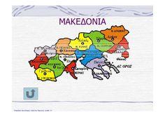 Μελέτη Δ΄ Επανάληψη 1ης ενότητας: ΄΄ Ελλάδα - η χώρα μας ΄΄ Geography, Comics, Fictional Characters, Cartoons, Fantasy Characters, Comic, Comics And Cartoons, Comic Books, Comic Book