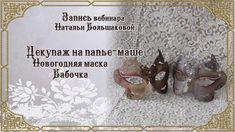 "Наталья Большакова МК Webinar Декупаж на папье маше ""Новогодняя маска Ба..."