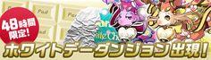 パズル&ドラゴンズ『4000万DL達成記念イベント』!!|パズル&ドラゴンズ