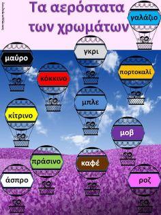 Greek Language, Second Language, Teaching Colors, Wallpaper Pc, Color Shapes, Colours, Activities, Education, Languages