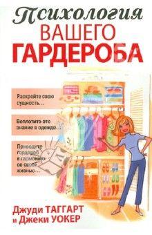 Таггарт, Уокер - Психология вашего гардероба обложка книги