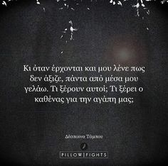 I'm honestly torn not because I don't love you but in reality I don't know if you love me and if you wanted to try. that's my truth 💖 I Don T Love, Deep Love, I Don T Know, Good To Know, My Love, Greek Memes, Greek Quotes, Unexpected Quotes, Romantic Mood